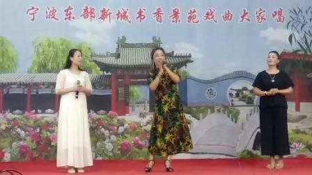 宁波东部新城书香景苑越剧五女拜寿选段李上传