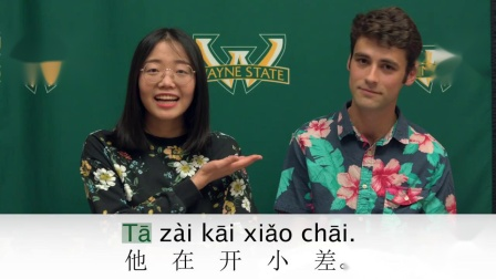 Learn A Chinese Phrase #132 开小差