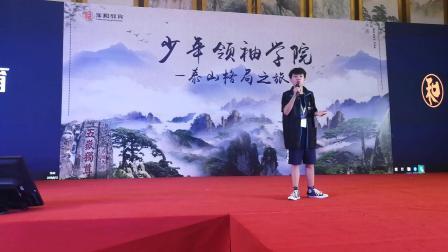 家和教育·曲唐昊在泰山格局之旅第二期分享