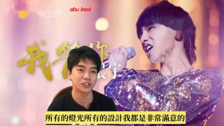 华晨宇 我管你 + 齐天 观看反应 Chenyu Hua I Don't Care + Equalling Heaven Live Reaction