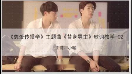 替身男主歌词教学  02