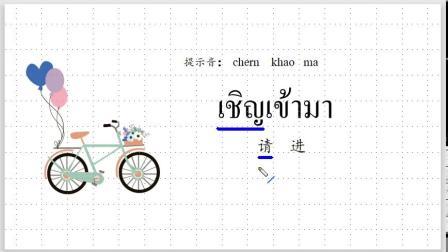 泰语简单用语
