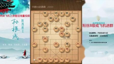 申鹏vs赵鑫鑫:特大对局分解[20190814]第242局