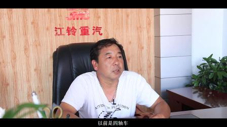 【江铃重汽司机访谈】30年驾龄的张师傅与江铃HV5的故事
