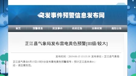 芷江县气象局发布雷电黄色预警