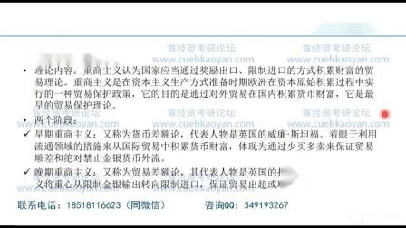 首都经济贸易大学434国际商务考研知识点之重商主义