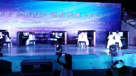 """20 临武县素美培训学校首届""""艺术""""艺术节 钢琴交响乐团《大梦想家》《凉凉》"""