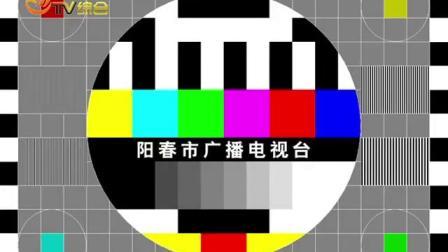 阳春广播电视台综合频道测试卡2017-7-20