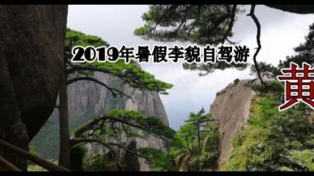 黄山自驾游(2019年8月5日-11日李貌)