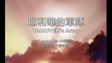 耶和华的军队 YAHUVEH's Army - 小羊诗歌 Lamb Music(基督教歌曲)