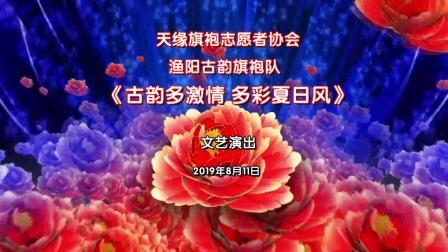 天津天缘旗袍渔阳古韵队 手语舞《感恩的心》 摄像 韩宝福