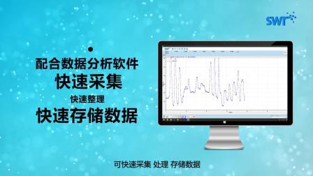 【苏威尔】无线智能系列传感器