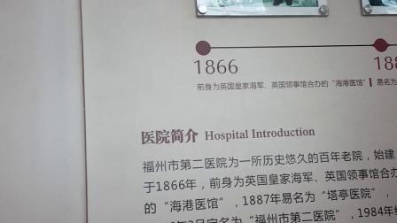 历史悠久的医院