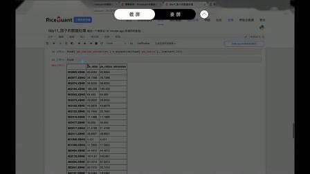 4天学会python量化交易day2-06_案例:分位数去极值与3倍中位数法去极值