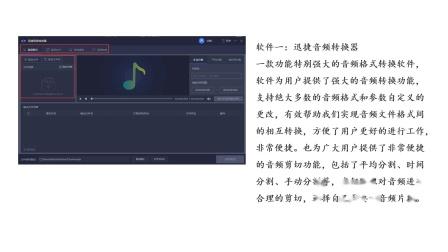 安利三款好用的音频剪辑软件,值得收藏——迅捷音频转换器
