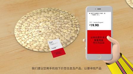 2019徐州宜家购物指南-2019-8_第一版