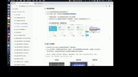 python进阶教程day1-1.5. [了解]Linux系统应用领域