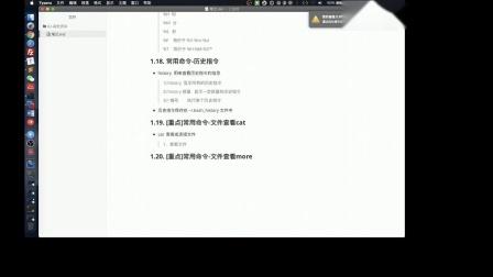 python进阶教程day1-1.19. [重点]常用命令-文件查看cat