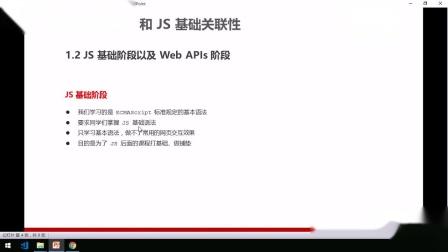 前端web进阶JavaScript核心Dom Bom操作02-js基础和Web APIs两个阶段的关联性
