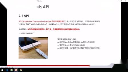 前端web进阶JavaScript核心Dom Bom操作03-API 和 Web API