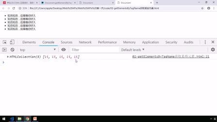 前端web进阶JavaScript核心Dom Bom操作07-getElementsByTagName获取某类标签元素