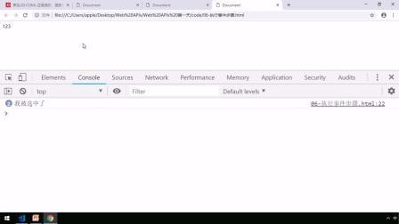 前端web进阶JavaScript核心Dom Bom操作11-执行事件过程