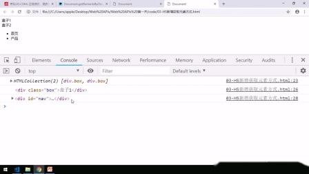 前端web进阶JavaScript核心Dom Bom操作08-H5新增获取元素方式