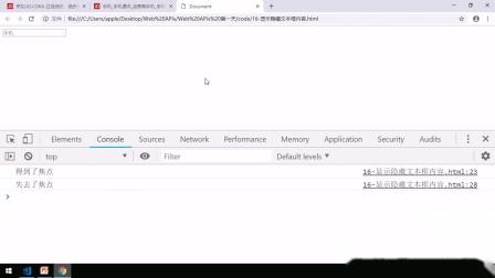 前端web进阶JavaScript核心Dom Bom操作-22-显示隐藏文本框内容