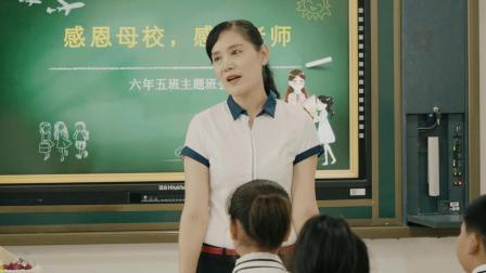 2019盖州长征小学6年5班毕业季长片-2班会