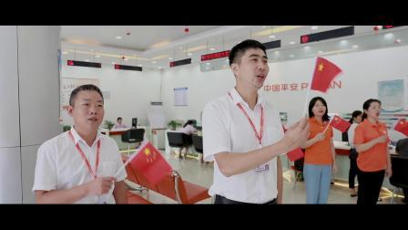中国平安财产保险股份有限公司益阳中心支公司《我和我的祖国》