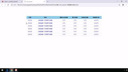 前端web进阶JavaScript核心Dom Bom操作2-03-表格隔行变色效果