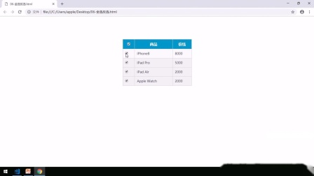 前端web进阶JavaScript核心Dom Bom操作2-04-表单全选取消全选(上)