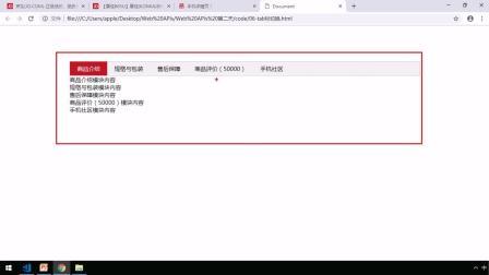 前端web进阶JavaScript核心Dom Bom操作2-08-tab栏切换布局分析(重要)