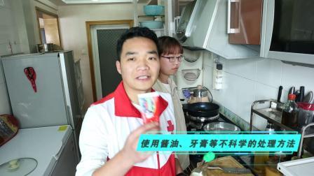 江西省红十字会应急救护知识小视频:如何正确处理烧烫伤?