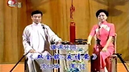 97年出人出书江南行 — 04 弹词《双金锭.夜请安》 沈仁华 周  红_标清