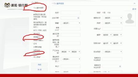 河南中原银行校园招聘网申3个必填项解读