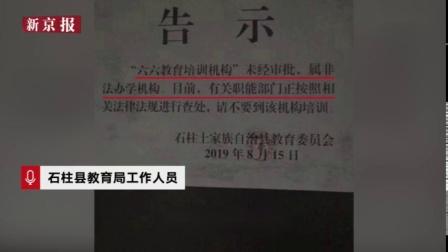 惊心!重庆一#培训机构教师学生逼下跪# 教育局:非法办学已查封