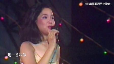 【音画修复版】假如我是真的 邓丽君(1981.8.25 月光晚会)