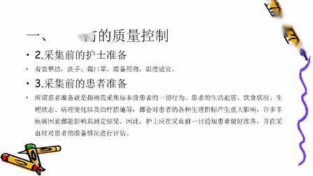 采血质量控制组一血液标本采集过程中质量控制一刘冬梅一营口经济技术开发区中心医院1