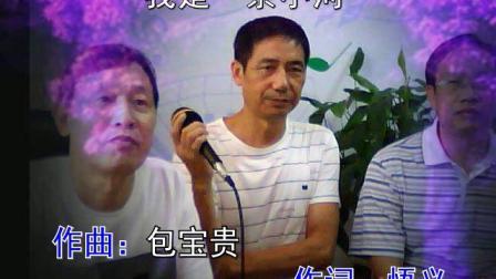袁诗林唱歌【一条小河】