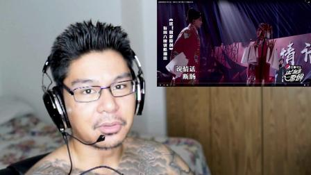 郑云龙 婚约 海外观看反应 Yunlong Zheng Engagement Live Reaction