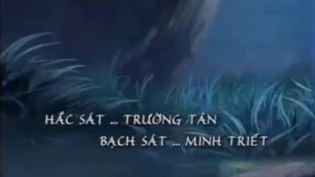 【越南语】虹猫仗剑走天涯片尾