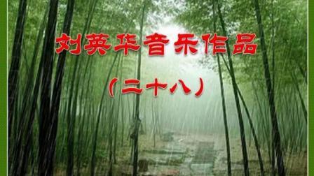 刘英华音乐作品(二十八)
