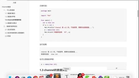 千锋Go语言教程:第22节_channel通道初识