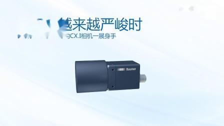 堡盟模块化防护设计的CX.I工业相机