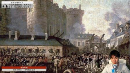2019-08-17 自由与毁灭1 那时的法国