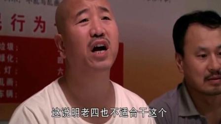乡村爱情11:宋晓峰教技术员如何追二丫,精彩片段曝光