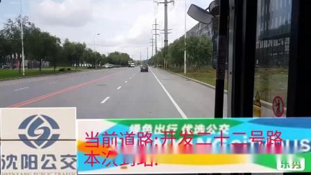 沈阳公交pov16:中国德国联合专线160路
