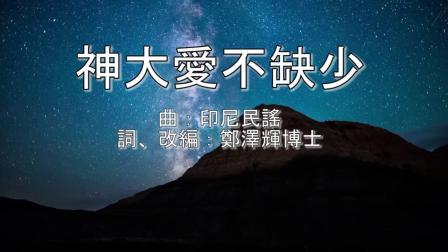 神大愛不缺少 (梭羅河畔) 伴唱卡拉OK faisoft.com