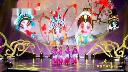 第二届校园风采舞蹈艺术节群舞大赛(上海站)南通市崇川区舞易舞蹈工作室《小花旦》指导老师:张锺瀛